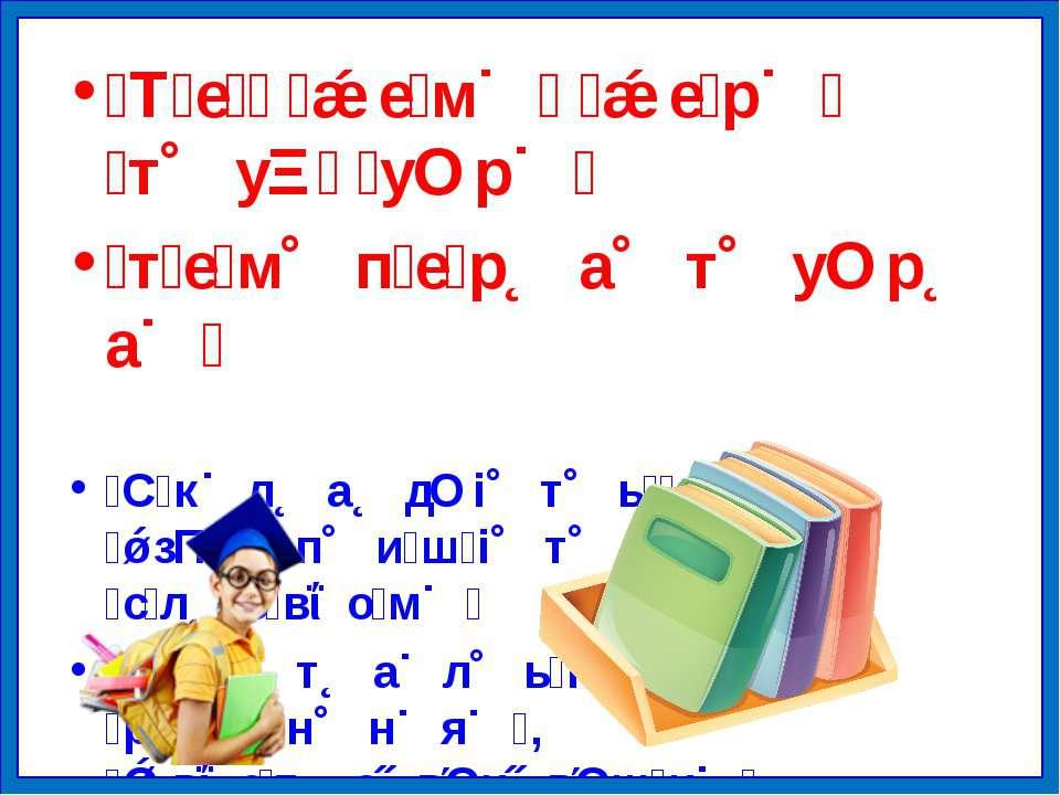 Т е е м е р т у у р т е м п е р а т у р а С к л а д і т ь і з а п и ш і т ь з...