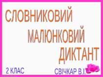 СЛОВНИКОВИЙ МАЛЮНКОВИЙ ДИКТАНТ