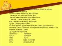2. Опрацювання вірша К. Перелісної «Золота осінь». 1) Словникова робота. Осін...