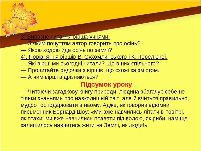 3) Виразне читання вірша учнями. — З яким почуттям автор говорить про осінь? ...