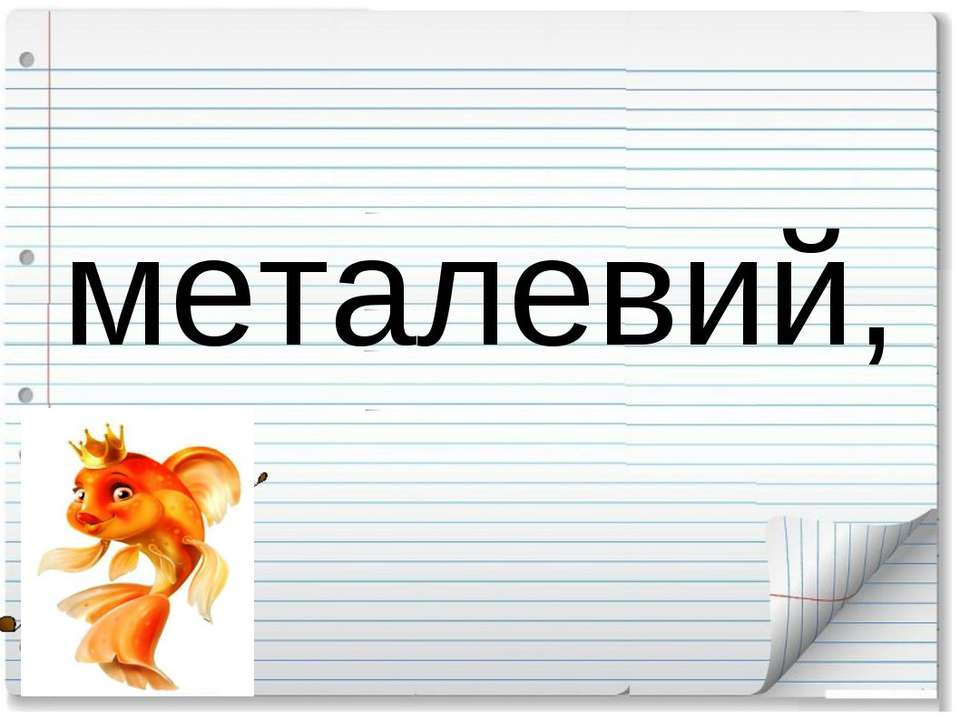 металевий,