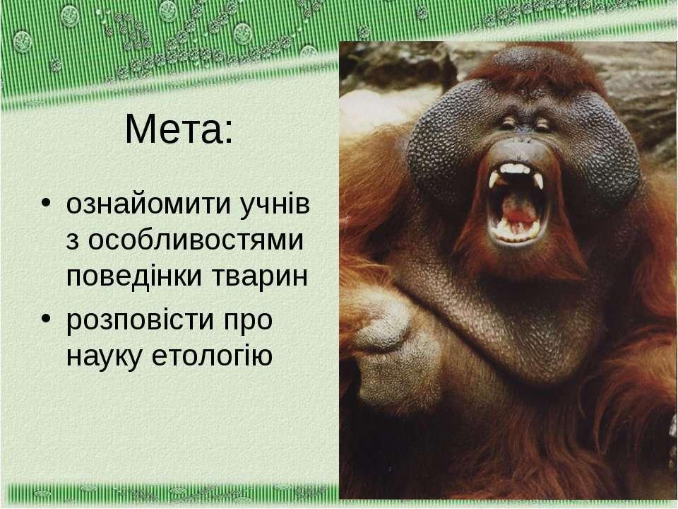 Мета: ознайомити учнів з особливостями поведінки тварин розповісти про науку ...