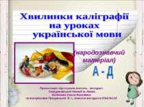 (народознавчий матеріал) Презентацію підготувала вчитель - методист Скандинав...
