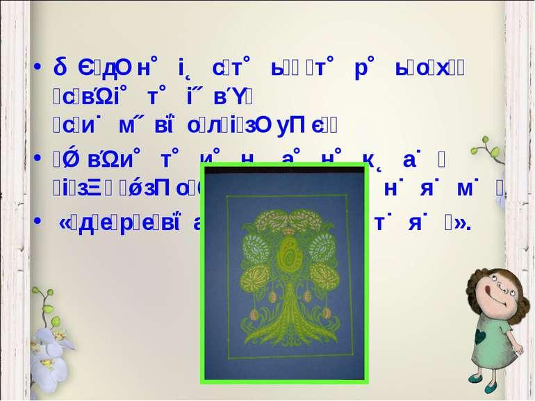 Є д н і с т ь т р ь о х с в і т і в с и м в о л і з у є в и т и н а н к а і з...