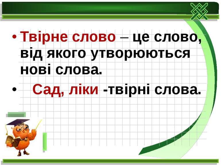Твірне слово – це слово, від якого утворюються нові слова. Сад, ліки -твірні ...