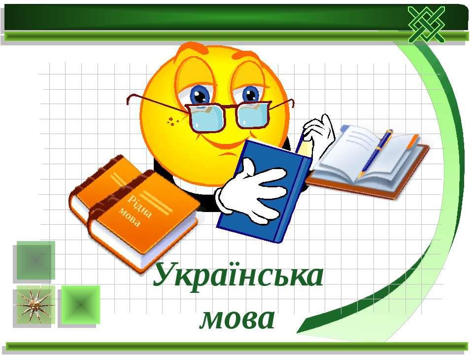 Українська мова Рідна мова