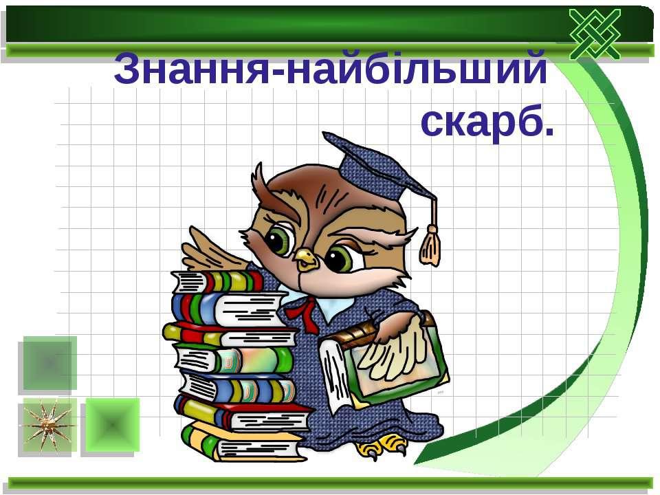 Знання-найбільший скарб.