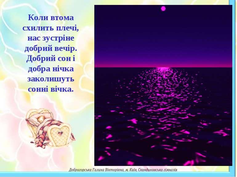 Коли втома схилить плечі, нас зустріне добрий вечір. Добрий сон і добра нічка...