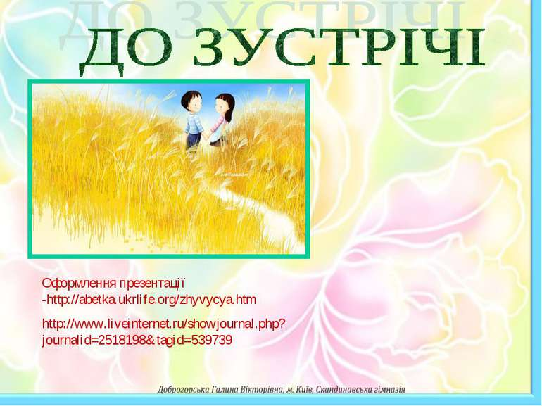 Оформлення презентації -http://abetka.ukrlife.org/zhyvycya.htm http://www.liv...
