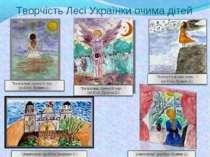 Творчість Лесі Українки очима дітей