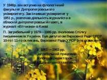 У 1946р. він вступив на філологічний факультет Дніпропетровського університет...