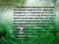 П. Загребельний власноруч переробляв свої прозові твори на п'єси: «День для п...