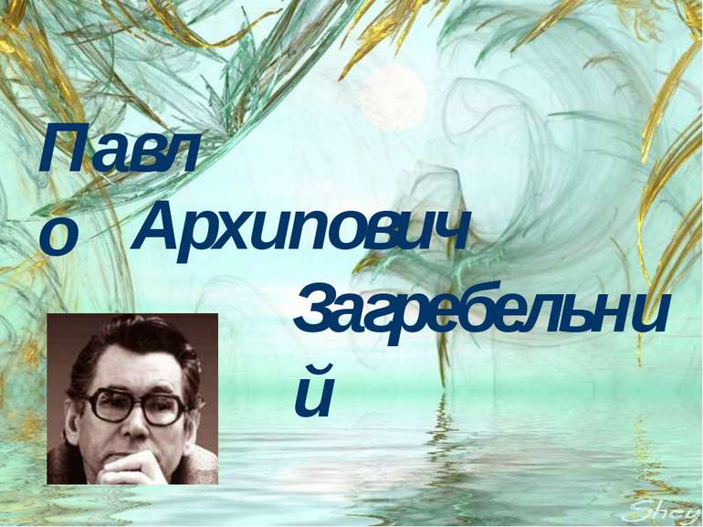 Павло Архипович Загребельний