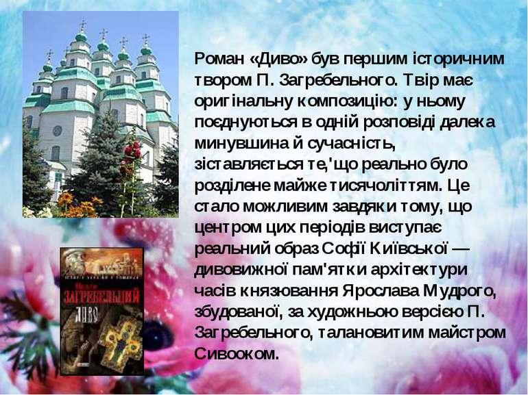 Роман «Диво» був першим історичним твором П. Загребельного. Твір має оригінал...