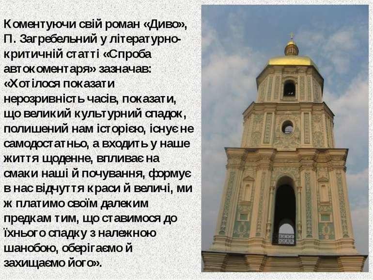Коментуючи свій роман «Диво», П. Загребельний у літературно-критичній статті ...