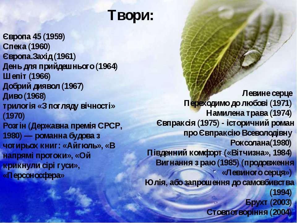 Левине серце Переходимо до любові (1971) Намилена трава (1974) Євпраксія (197...