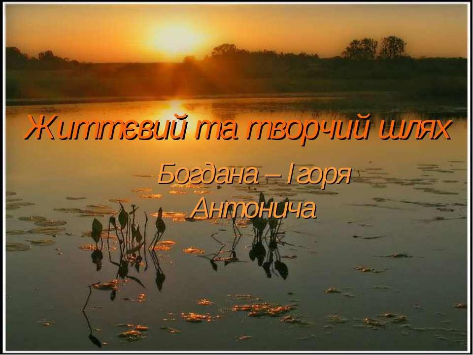 Життєвий та творчий шлях Богдана – Ігоря Антонича