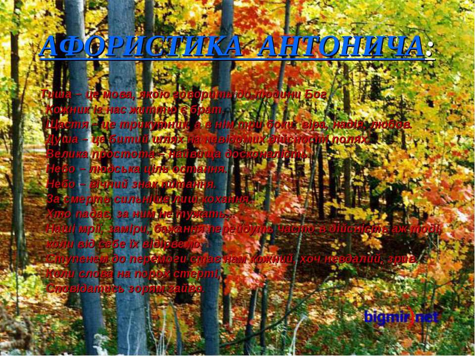 АФОРИСТИКА АНТОНИЧА: Тиша – це мова, якою говорить до людини Бог Кожник із на...