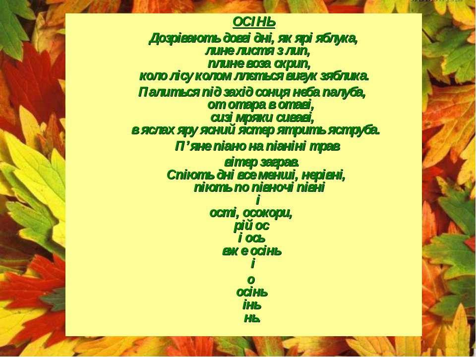 ОСІНЬ Дозрівають довгі дні, як ярі яблука, лине листя з лип, плине воза скрип...