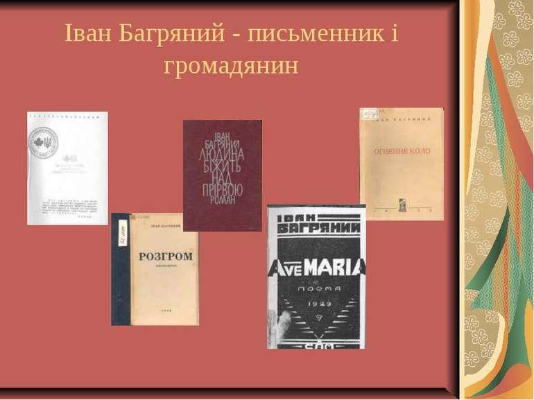 Іван Багряний - письменник і громадянин