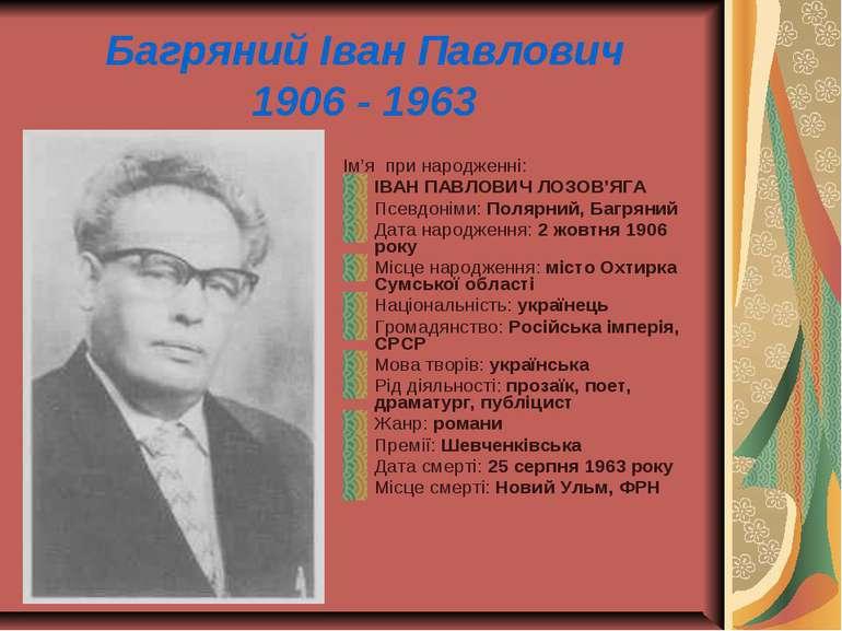Багряний Іван Павлович 1906 - 1963 Ім'я при народженні: ІВАН ПАВЛОВИЧ ЛОЗОВ'Я...