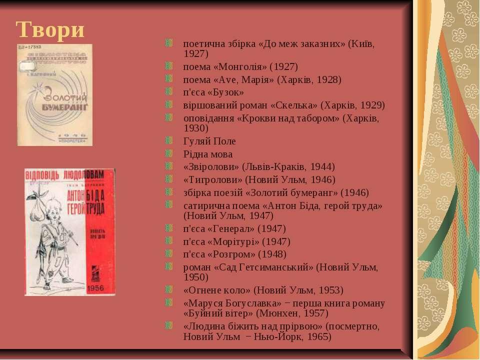Твори поетична збірка «До меж заказних» (Київ, 1927) поема «Монголія» (1927) ...