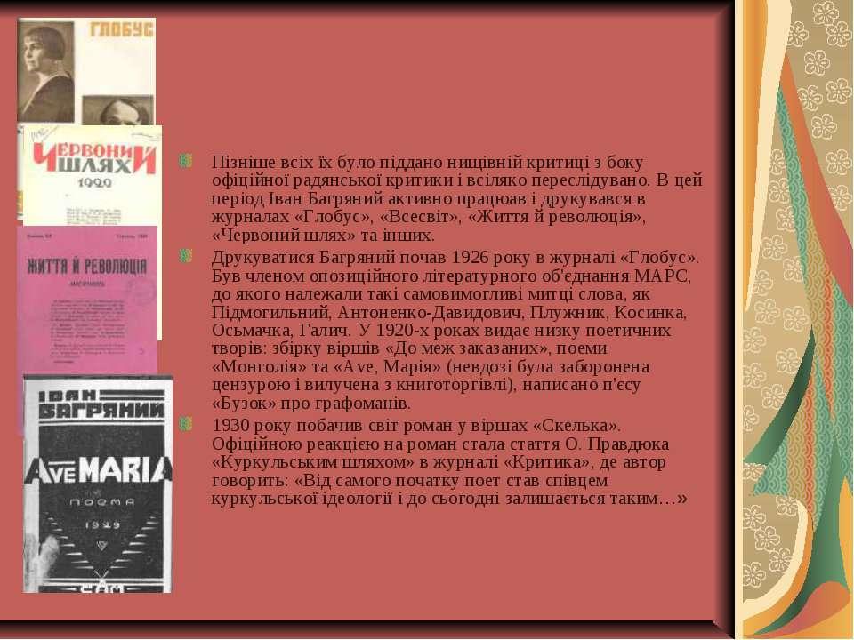 Пізніше всіх їх було піддано нищівній критиці з боку офіційної радянської кри...