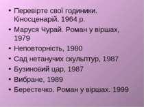 Перевірте свої годиники. Кіносценарій. 1964 р. Маруся Чурай. Роман у віршах, ...