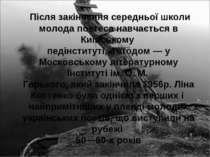 Після закінчення середньої школи молода поетеса навчається в Київському педін...