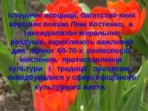 Історичні асоціації, багатство яких вирізняє поезію Ліни Костенко, а такождіа...