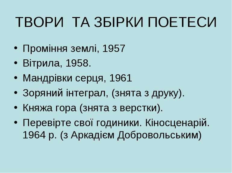 ТВОРИ ТА ЗБІРКИ ПОЕТЕСИ Проміння землі, 1957 Вітрила, 1958. Мандрівки серця, ...