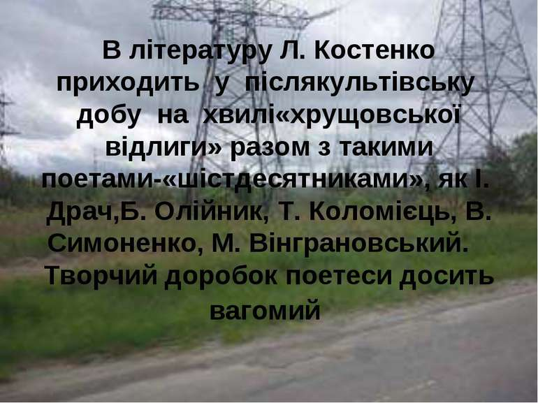 В літературу Л. Костенко приходить у післякультівську добу на хвилі«хрущовськ...