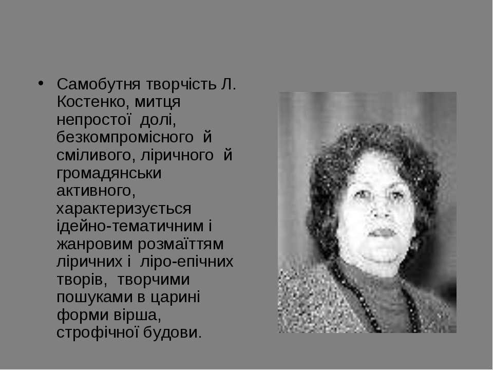 Самобутня творчість Л. Костенко, митця непростої долі, безкомпромісного й смі...
