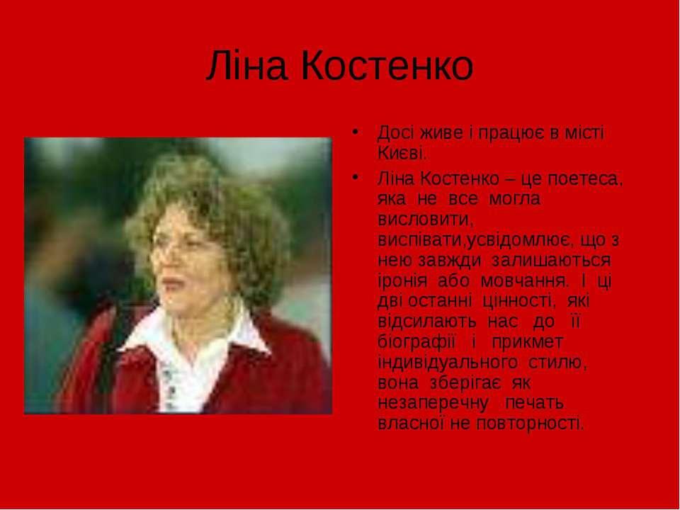 Ліна Костенко Досі живе і працює в місті Києві. Ліна Костенко – це поетеса, я...