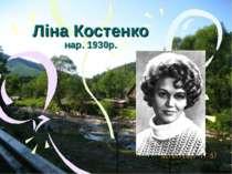 Ліна Костенко нар. 1930р.