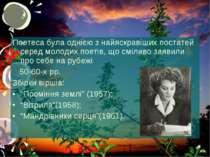 Поетеса була однією з найяскравіших постатей серед молодих поетів, що сміливо...