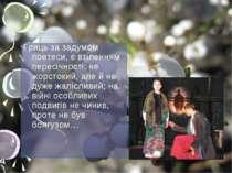 Гриць за задумом поетеси, є втіленням пересічності: не жорстокий, але й не ду...