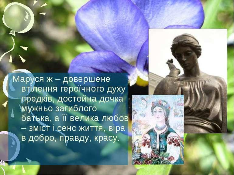 Маруся ж – довершене втілення героїчного духу предків, достойна дочка мужньо ...
