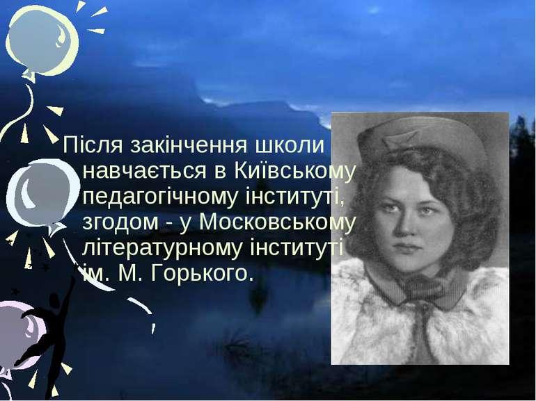 Після закінчення школи навчається в Київському педагогічному інституті, згодо...