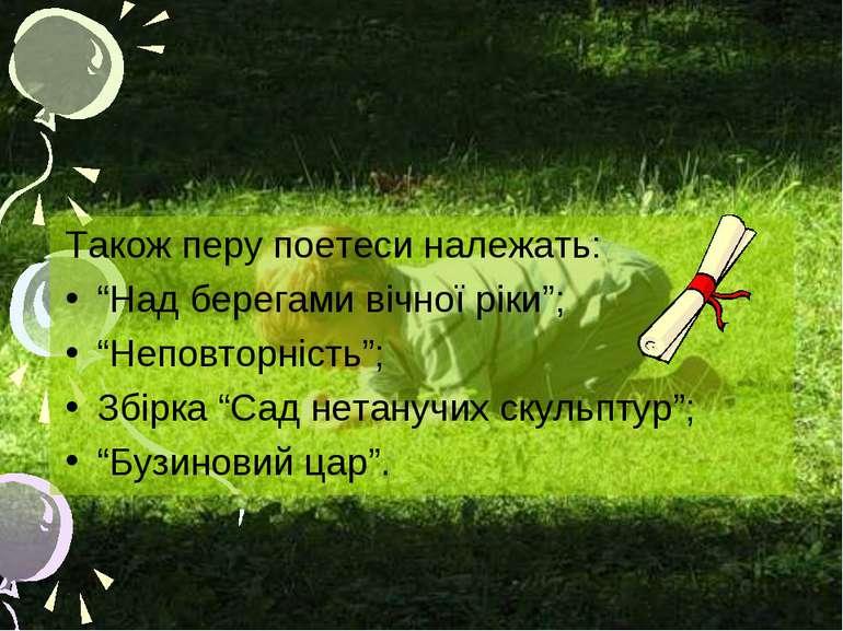 """Також перу поетеси належать: """"Над берегами вічної ріки""""; """"Неповторність""""; Збі..."""