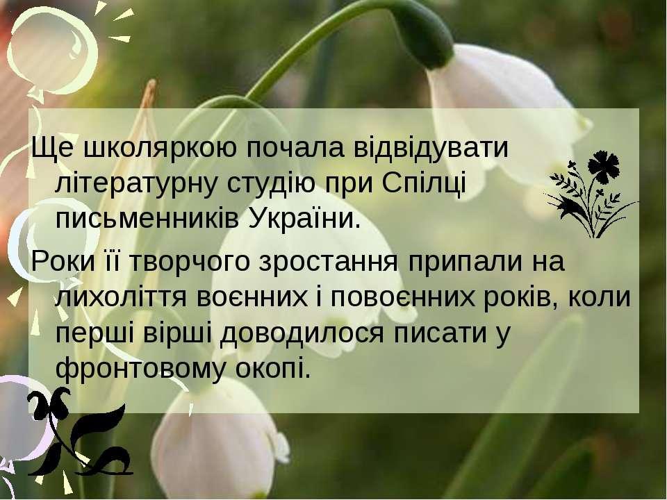 Ще школяркою почала відвідувати літературну студію при Спілці письменників Ук...