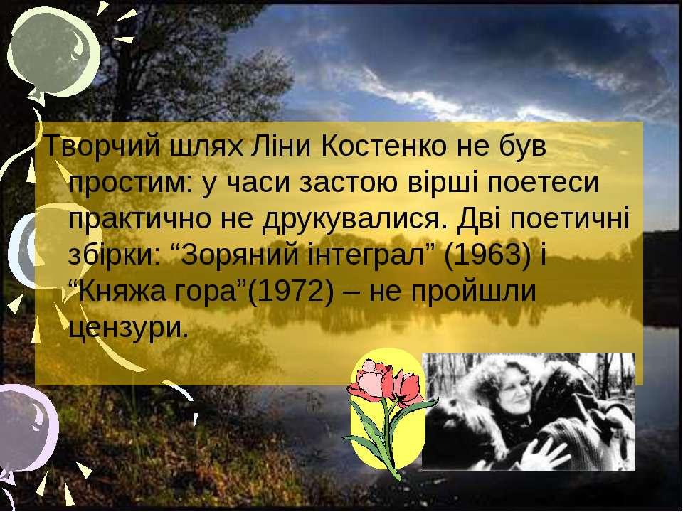 Творчий шлях Ліни Костенко не був простим: у часи застою вірші поетеси практи...