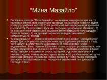 """""""Мина Мазайло"""" Політична комедія """"Мина Мазайло"""" — нищівна комедія-сатира на: ..."""