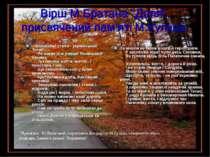 """Вірш М.Братана """"Доля"""", присвячений пам'яті М.Куліша.  Колискові степи - укр..."""