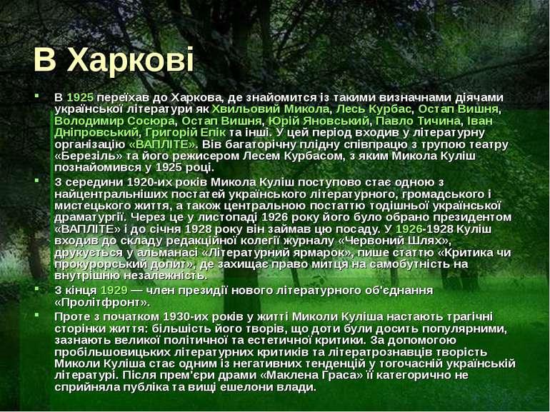 В Харкові В 1925 переїхав до Харкова, де знайомится із такими визначнами діяч...