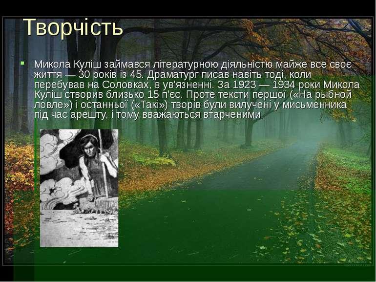 Творчість Микола Куліш займався літературною діяльністю майже все своє життя...