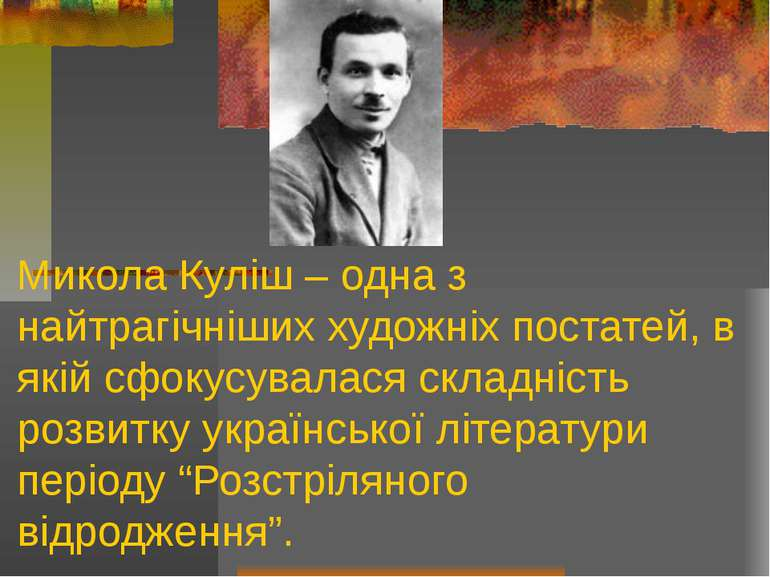 Микола Куліш – одна з найтрагічніших художніх постатей, в якій сфокусувалася ...