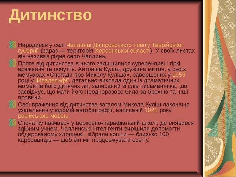 Дитинство Народився у селі Чаплинці Дніпровського повіту Таврійської губернії...