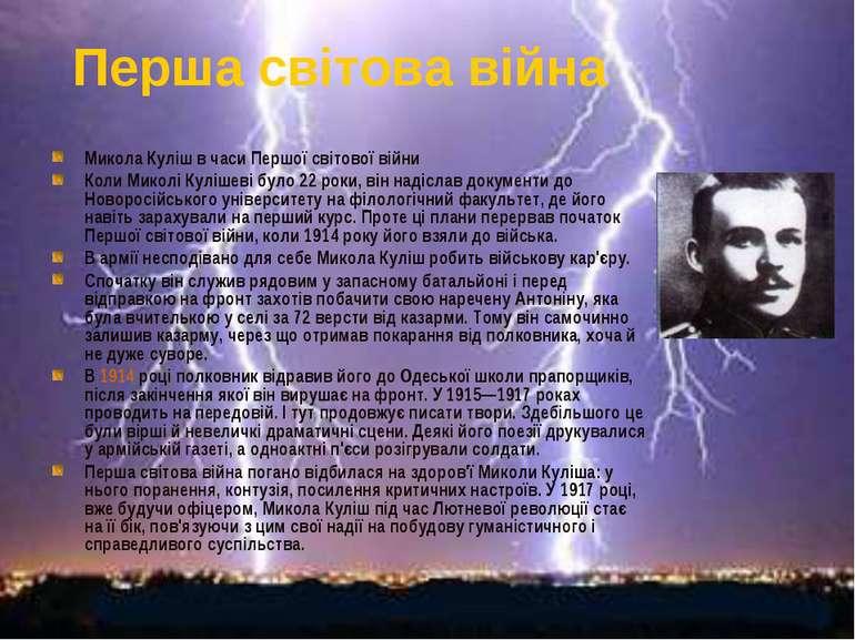 Перша світова війна Микола Куліш в часи Першої світової війни Коли Миколі Кул...