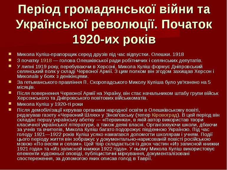 Період громадянської війни та Української революції. Початок 1920-их років Ми...